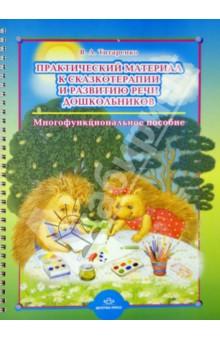 Практический материал к сказкотерапии и развитию речи дошкольников