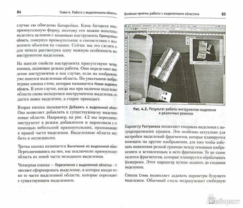 Иллюстрация 1 из 6 для Photoshop CC. Понятный самоучитель - В. Корсаков   Лабиринт - книги. Источник: Лабиринт