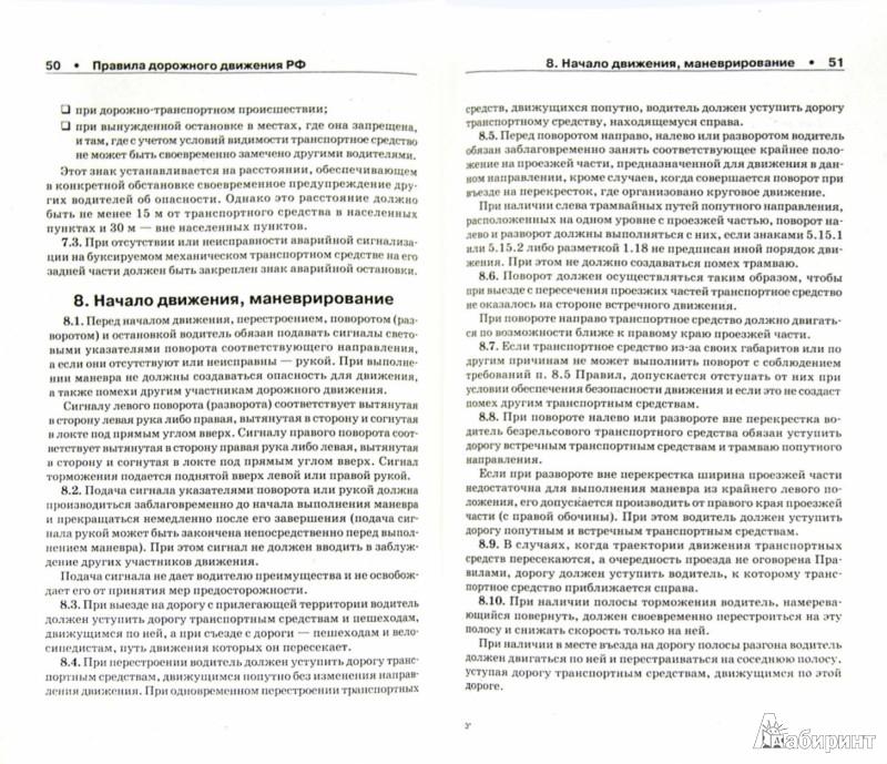 Российская газета шпаргалка для водителей скачать