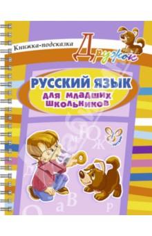 Русский язык для младших школьников гринштейн м р 1100 задач по математике для младших школьников