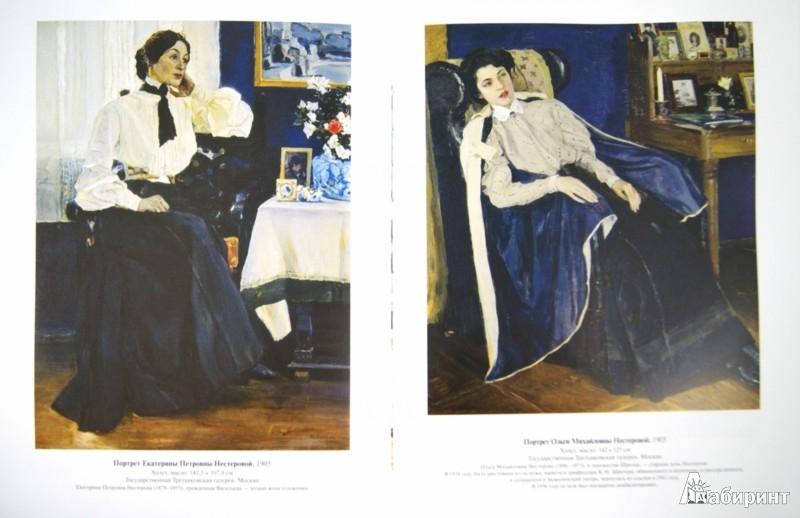 Иллюстрация 1 из 12 для Михаил Нестеров | Лабиринт - книги. Источник: Лабиринт