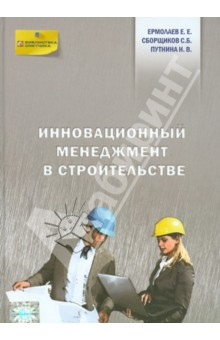 Инновационный менеджмент в строительстве инновационная деятельность в строительстве