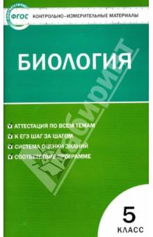 Книга Контрольно измерительные работы Биология класс ФГОС  Контрольно измерительные работы Биология 5 класс