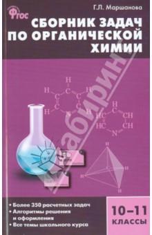 Сборник задач по органической химии 10-11 классы. ФГОС