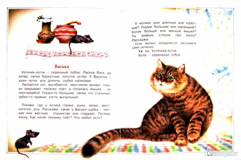 Иллюстрация 1 из 40 для Большая книга для малышей. Любимая книга малыша: для чтения от 6 месяцев: сборник   Лабиринт - книги. Источник: Лабиринт