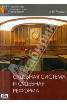 Судебная система и судебная реформа екатерина игоревна алексеевская законы развития судебной системы