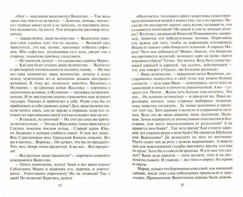 Иллюстрация 1 из 21 для Спасти империю! - Алексей Фомин | Лабиринт - книги. Источник: Лабиринт