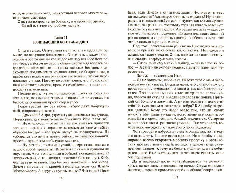 Иллюстрация 1 из 6 для Сердце для стража - Артем Каменистый | Лабиринт - книги. Источник: Лабиринт