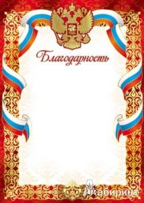 Иллюстрация 1 из 2 для Благодарность (с Российской символикой) (Ш-7419) | Лабиринт - сувениры. Источник: Лабиринт
