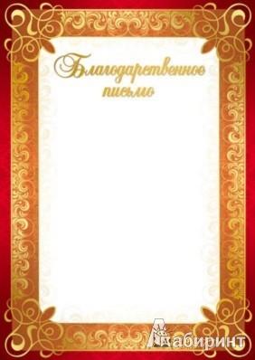 Иллюстрация 1 из 2 для Благодарственное письмо (Ш-7421) | Лабиринт - сувениры. Источник: Лабиринт