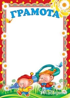 Иллюстрация 1 из 3 для Грамота (детская) (Ш-7296) | Лабиринт - сувениры. Источник: Лабиринт