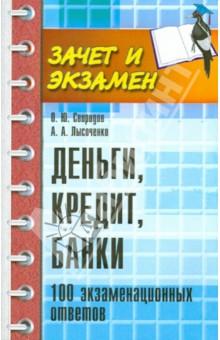 Деньги, кредит, банки. 100 экзаменационных ответов малахова н деньги кредит банки конспект лекций