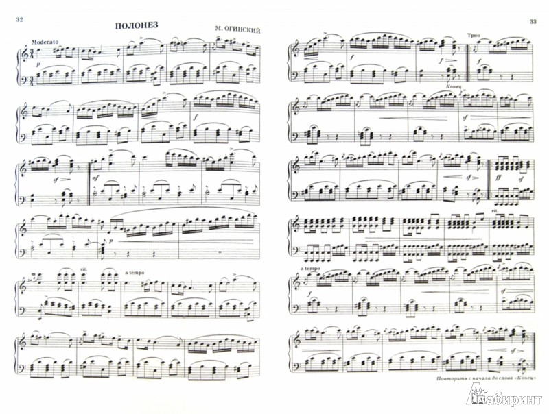 Иллюстрация 1 из 10 для Музицируем дома. Любимая классика. Пьесы для фортепиано в простом переложении. Выпуск 2 - Диана Волкова | Лабиринт - книги. Источник: Лабиринт