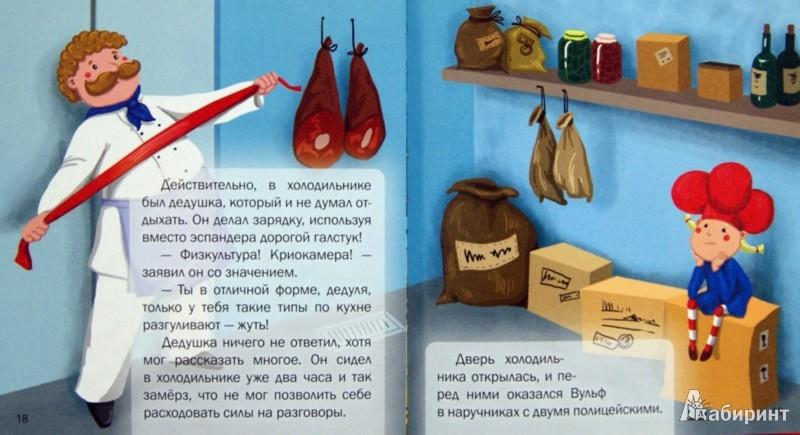 Иллюстрация 1 из 10 для Красная Шапочка. XXI век - Павел Симонов | Лабиринт - книги. Источник: Лабиринт