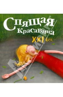 Спящая красавица. XXI век книги издательство акварель спящая красавица