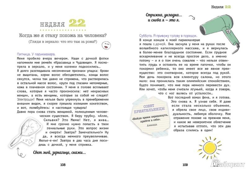 Иллюстрация 1 из 14 для 100 упражнений по системе Монтессори для подготовки ребенка к чтению и письму - Мари-Элен Пляс | Лабиринт - книги. Источник: Лабиринт