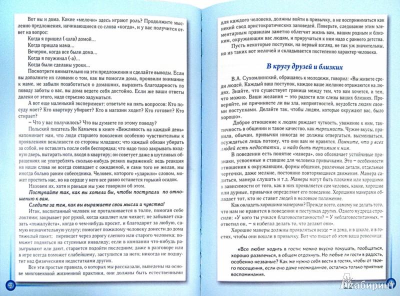 Иллюстрация 1 из 16 для Правила хорошего тона. Как научиться следовать им? - Березина, Зарецкая, Шемшурина | Лабиринт - книги. Источник: Лабиринт