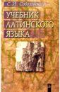 Соболевский Сергей Иванович Учебник Латинского языка