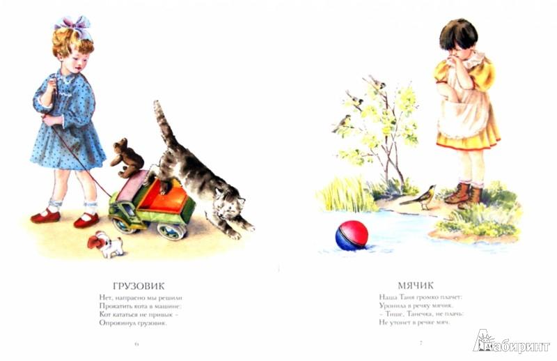 Иллюстрация 1 из 65 для Игрушки - Агния Барто | Лабиринт - книги. Источник: Лабиринт