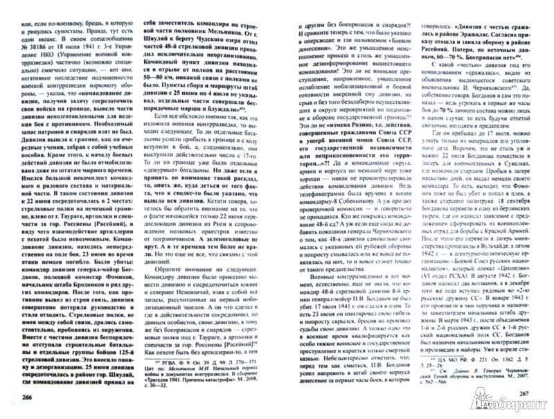 Иллюстрация 1 из 19 для 22 июня. Детальная анатомия предательства - Арсен Мартиросян | Лабиринт - книги. Источник: Лабиринт