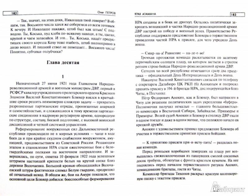 Иллюстрация 1 из 10 для Крах атамана - Олег Петров | Лабиринт - книги. Источник: Лабиринт