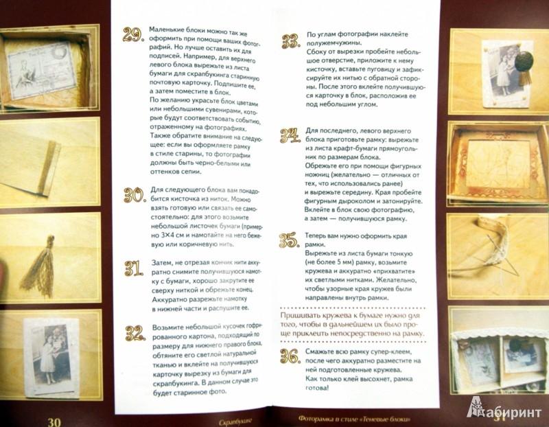 Иллюстрация 1 из 12 для Скрапбукинг. Оригинальное оформление книг и фотоальбомов - Екатерина Шпульникова | Лабиринт - книги. Источник: Лабиринт