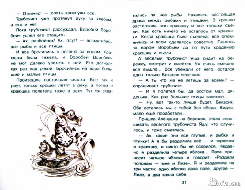 Иллюстрация 1 из 15 для Алёнушкины сказки - Дмитрий Мамин-Сибиряк | Лабиринт - книги. Источник: Лабиринт