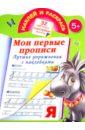Дмитриева Валентина Геннадьевна Мои первые прописи. Лучшие упражнения с наклейками