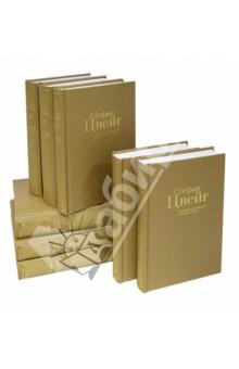 Отзывы к книге «Собрание сочинений в 8-ми томах» Цвейг Стефан