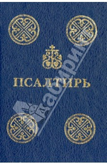 Псалтирь Пророка и царя Давида на русском языке псалтирь на церковно славянском языке старославянский шрифт