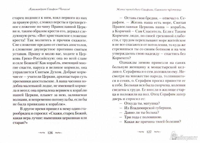 Иллюстрация 1 из 5 для Житие и подвиги преподобного Серафима Саровского | Лабиринт - книги. Источник: Лабиринт