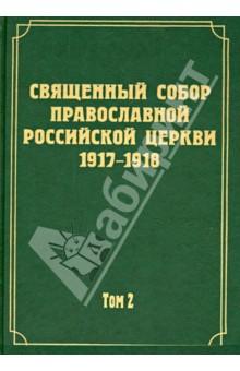 Документы Священного Собора РПЦ 1917-1918 гг. Том 2. Протоколы Соборного Совета