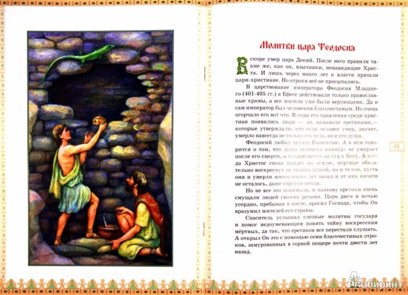 Иллюстрация 1 из 3 для Тайна одинокой пещеры. Житие семи святых отроков Ефесских | Лабиринт - книги. Источник: Лабиринт