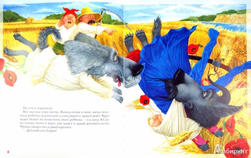 Иллюстрация 1 из 45 для Жил-был пёс… | Лабиринт - книги. Источник: Лабиринт