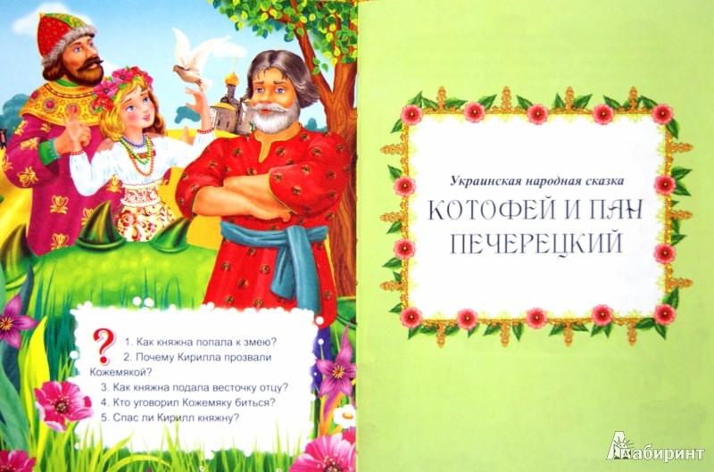 Иллюстрация 1 из 13 для Родные сказки | Лабиринт - книги. Источник: Лабиринт