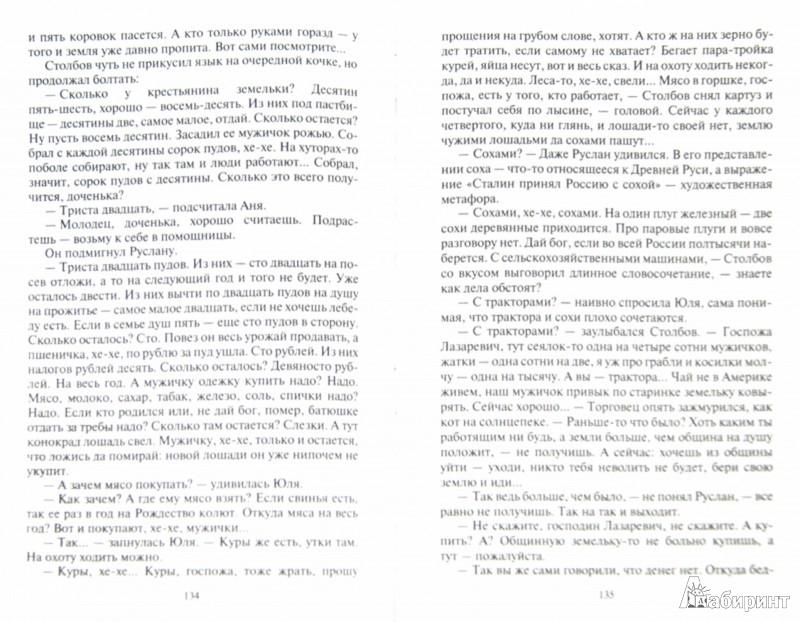 Иллюстрация 1 из 16 для Джип, ноутбук, прошлое - Константин Костинов   Лабиринт - книги. Источник: Лабиринт