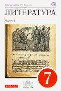 Литература. 7 класс. Учебник-хрестоматия. В 2-х частях. Часть 1. Вертикаль. ФГОС
