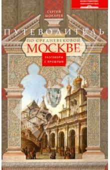 Путеводитель по средневековой Москве памятники казанской старины