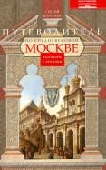 Путеводитель по средневековой Москве