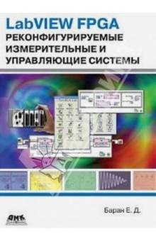 LabVIEW FPGA. Реконфигурируемые измерительные и управляющие системы андрей алексейченко лазерные информационно измерительные системы