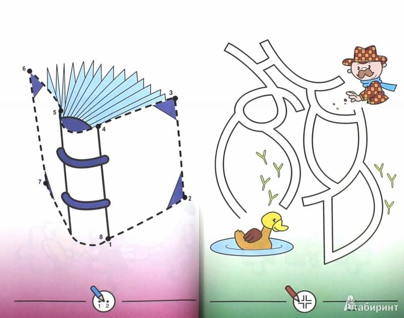 Иллюстрация 1 из 35 для Книжки для шалунишки. Игры и задания/желтая | Лабиринт - книги. Источник: Лабиринт
