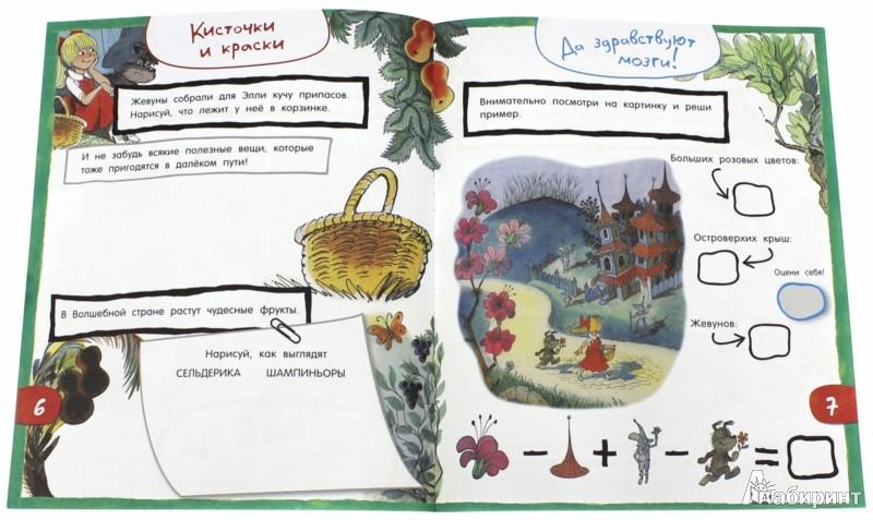 Иллюстрация 1 из 48 для Играй в книгу! По следам Волшебника Изумрудного города | Лабиринт - книги. Источник: Лабиринт
