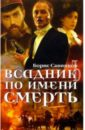 Савинков Борис Викторович Всадник по имени Смерть: Конь бледный; Конь вороной конь вороной cdmp3