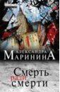 Смерть ради смерти, Маринина Александра