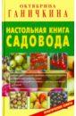 Ганичкина Октябрина Алексеевна, Ганичкин Александр Владимирович Настольная книга садовода