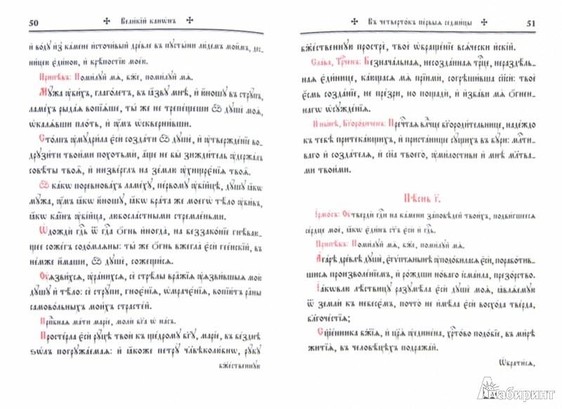 Иллюстрация 1 из 8 для Великий канон. Творение святого Андрея Критского | Лабиринт - книги. Источник: Лабиринт