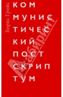 Коммунистический постскриптум учредительная власть в современной украине