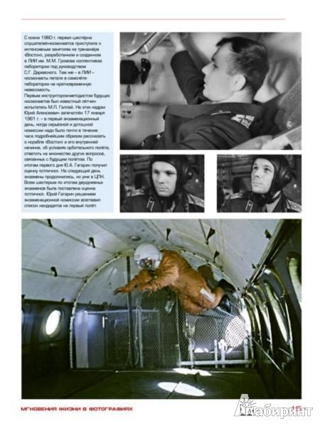 Иллюстрация 1 из 5 для Юрий Гагарин. Альбом - Виктор Таран | Лабиринт - книги. Источник: Лабиринт