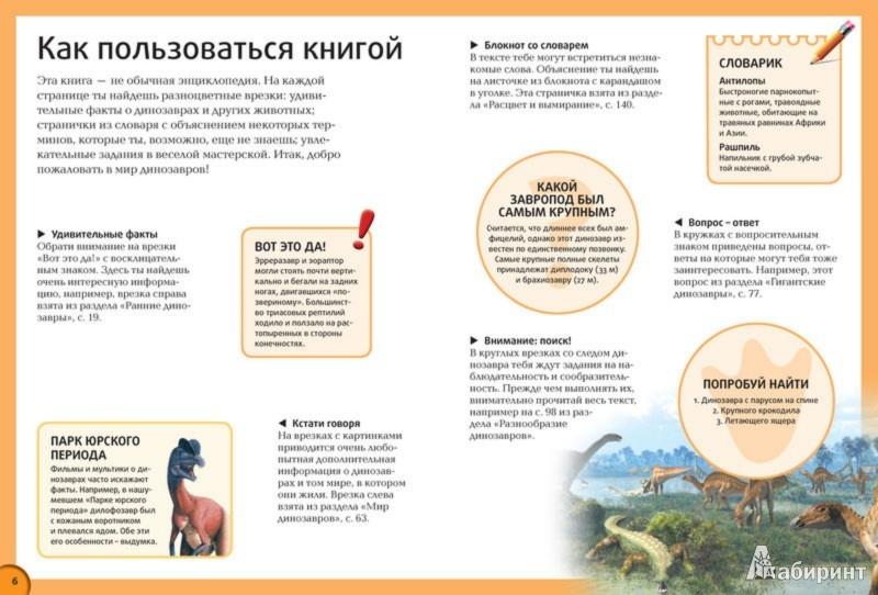 Иллюстрация 1 из 10 для Динозавры - Дугал Диксон | Лабиринт - книги. Источник: Лабиринт