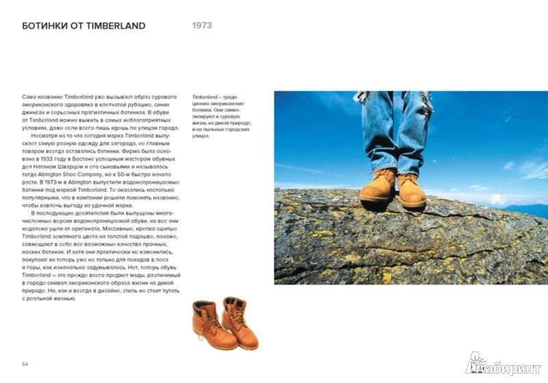 Иллюстрация 1 из 21 для 50 туфель, которые изменили мир - Michael Czerwinski | Лабиринт - книги. Источник: Лабиринт